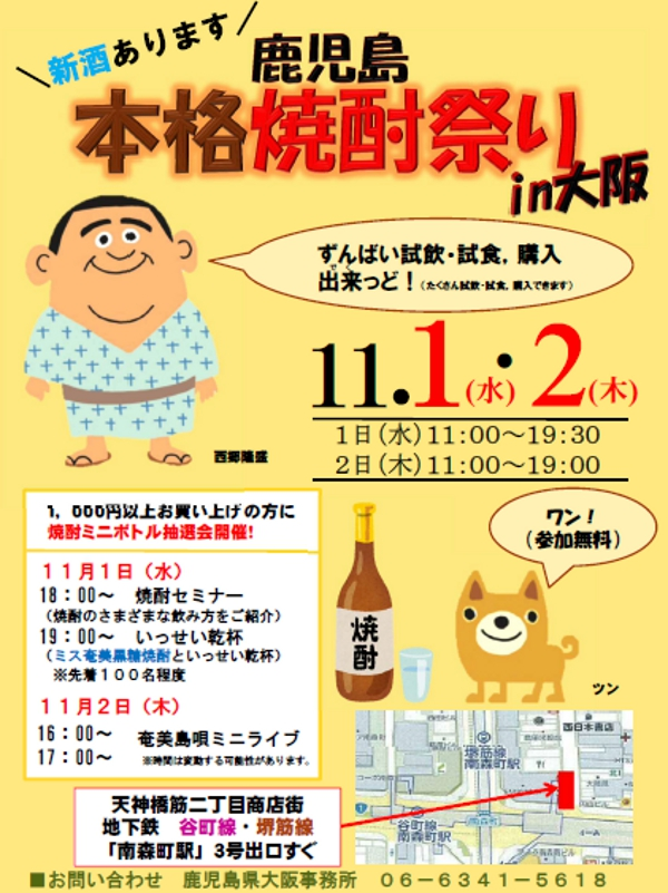 鹿児島本格焼酎祭りin大阪