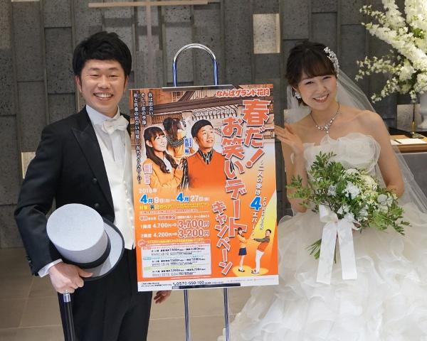 吉本新喜劇の吉田裕さん前田真希さん夫妻