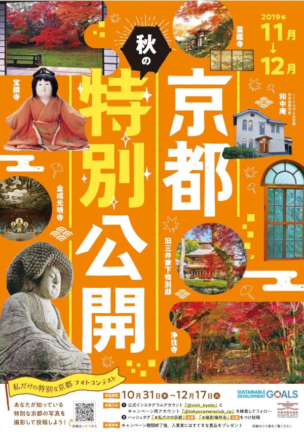 京都秋の観光パンフレット