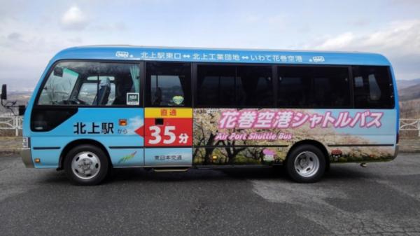 花巻空港シャトルバス