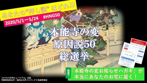 本能寺の変原因説50総選挙