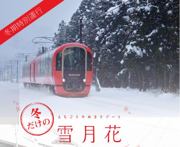 えちごトキめきリゾート雪月花