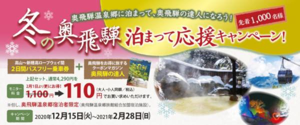 冬の奥飛騨、泊まって応援キャンペーン