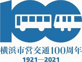 横浜市営交通100周年記念バスツアー