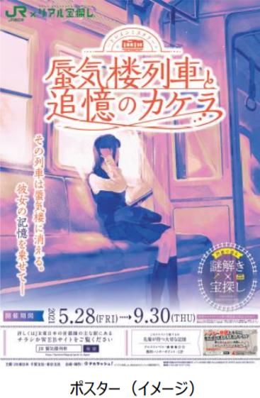 蜃気楼列車と追憶のカケラ