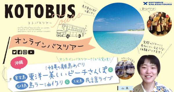 琴平バス沖縄離島オンラインツアー