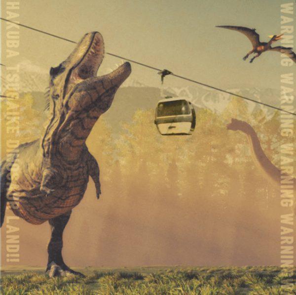 つがいけ恐竜ランド