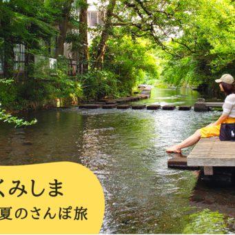 水の都三島、夏のさんぽ旅キャンペーン