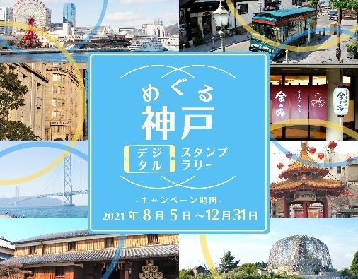 めぐる神戸デジタルスタンプラリー