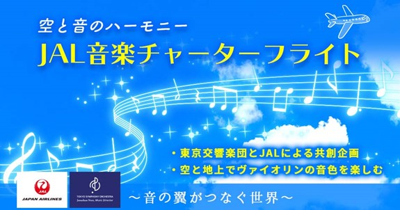 JAL音楽チャーターフライト