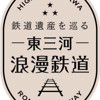 東三河浪漫鉄道旅